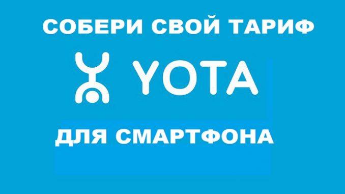 YOTA для смартфона