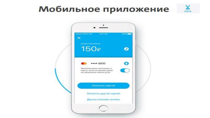 Скачать приложение yota на компьютер