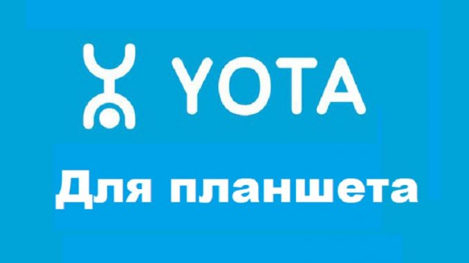 YOTA - Тарифы для планшетаYOTA - Тарифы для планшета