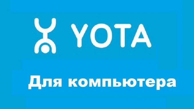 YOTA для компьютера
